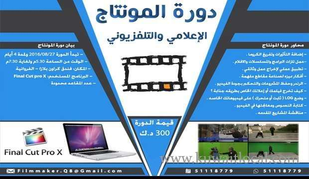 media-and-television-montage-cycle-kuwait