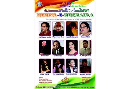 mehfil-e-mushaira-|-events-in-kuwait-kuwait