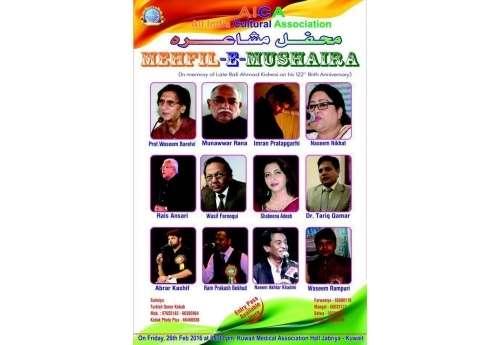 mehfil-e-mushaira- -events-in-kuwait-kuwait