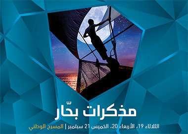 memoirs-of-a-sailor-kuwait