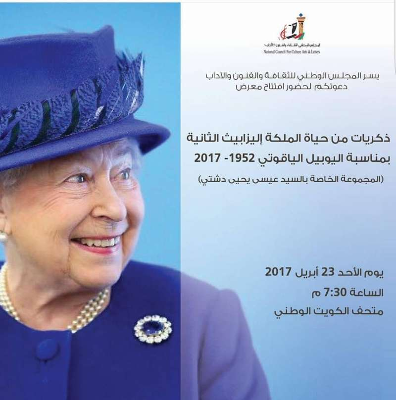 memories-from-queen-elizabeth-ii--kuwait