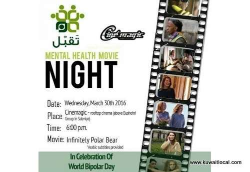 mental-health-movie-night-kuwait
