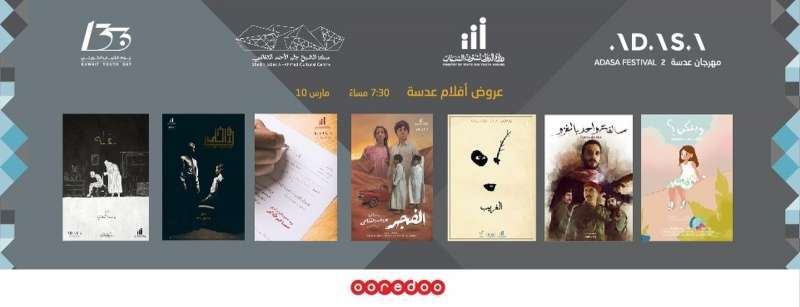ministry-of-youth-film-screening-kuwait