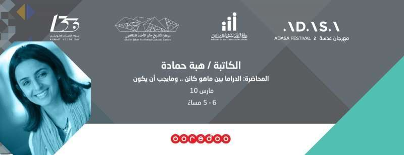 ministry-of-youth-lecture-by-hiba-hamada-kuwait