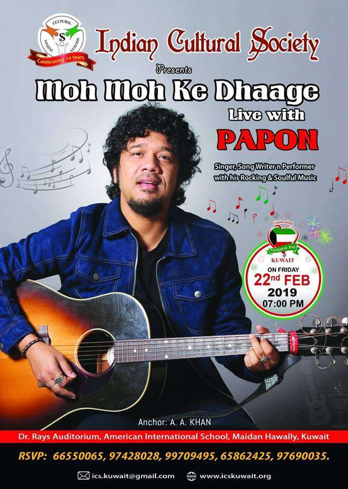 moh-moh-ke-dhaage-with-papon-kuwait