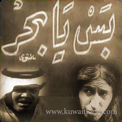 movie-night---bas-ya-bahar-kuwait