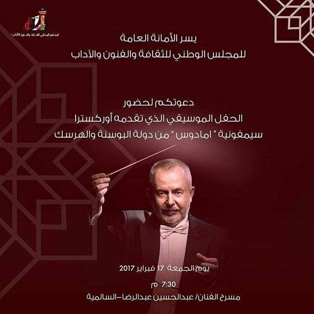 music-night-by-amadeus-symphony-orchestra-kuwait
