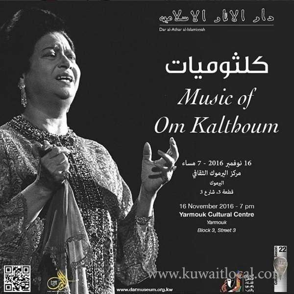 music-of-kaltboum-kuwait