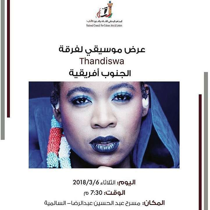 musical-night-by-thandiswa-kuwait