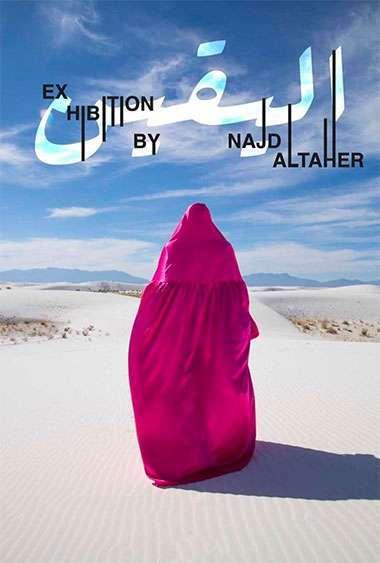najd-al-taher-kuwait