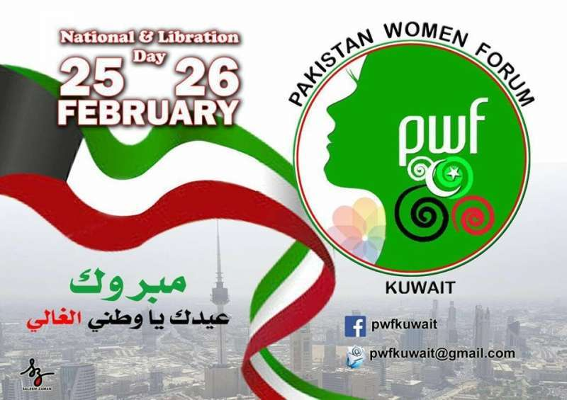 national-and-liberation-day-kuwait