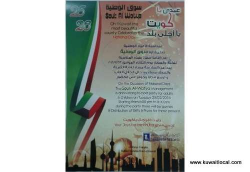 national-day-celebration-in-souq-al-watya-kuwait