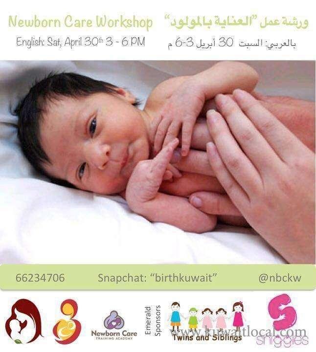 newborn-care-kuwait