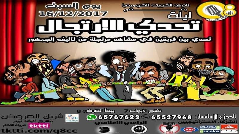 night-of-the-challenge-of-improvisation-kuwait