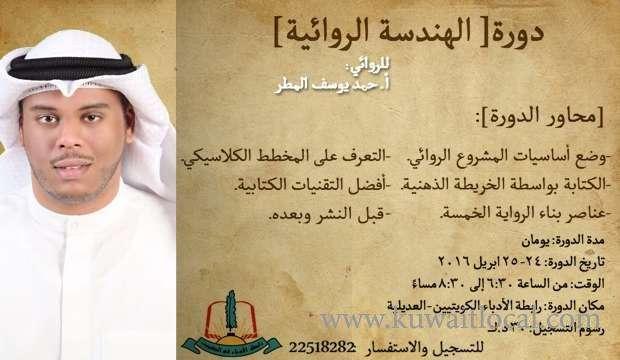 novelist-engineering-kuwait