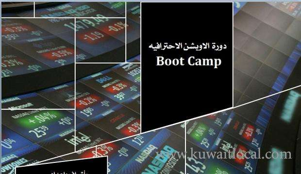 options-trading-bootcamp-kuwait