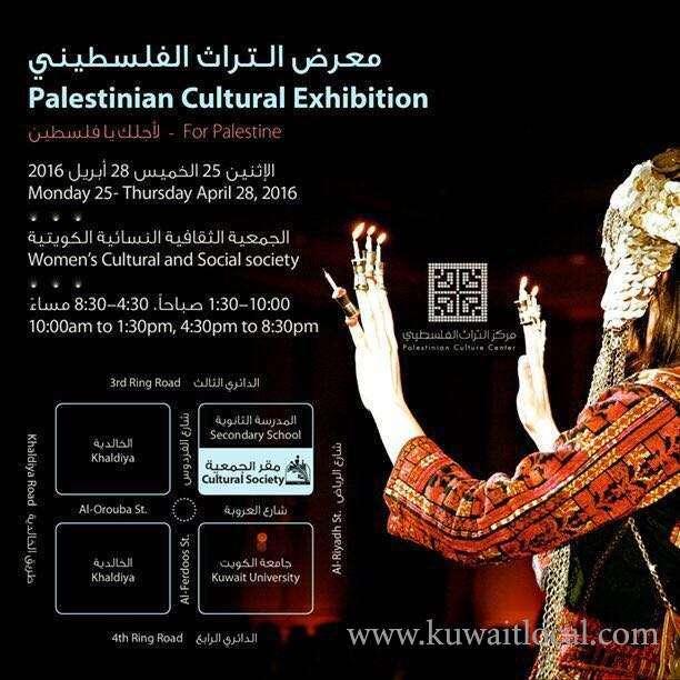 palestinian-culture-exhibition-kuwait