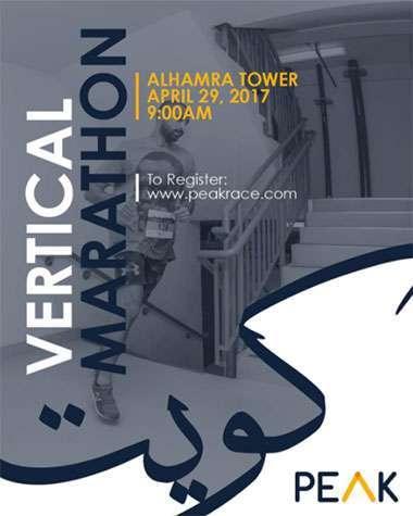 peak-vertical-marathon-kuwait