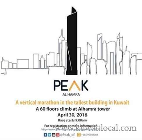 peak-verticle-marathon-kuwait