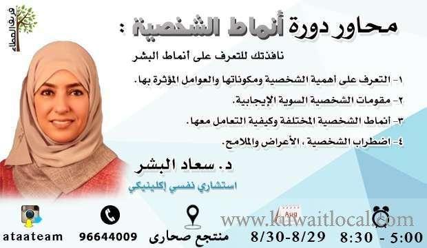 personal-styles-kuwait