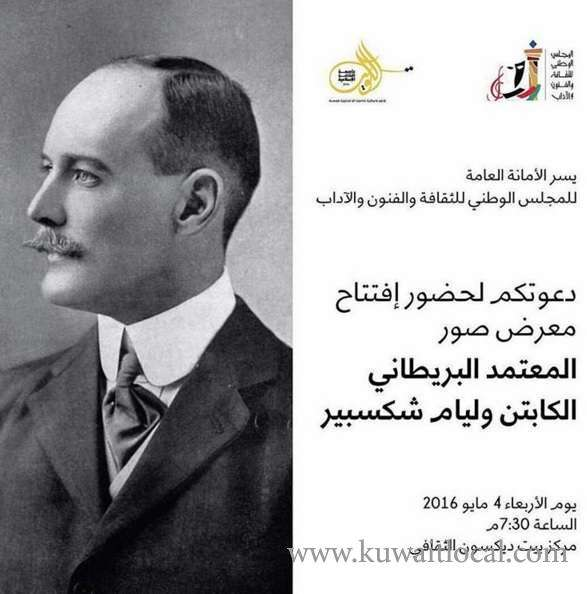 photo-exhibit-of-captain-william-shakespear-kuwait