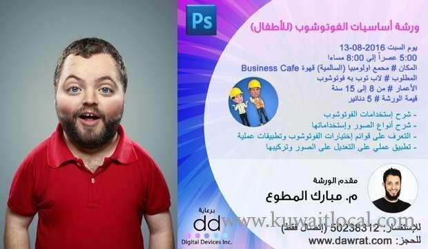 photoshop-workshop-for-children-kuwait