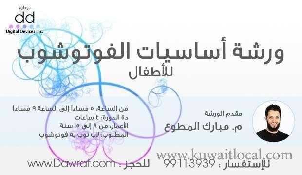 photoshop-workshop-for-children-in-september-kuwait