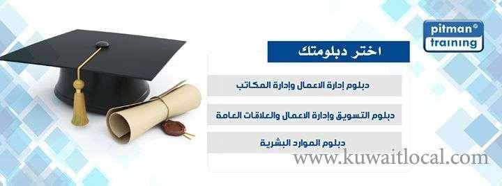 pitman--diploma-kuwait