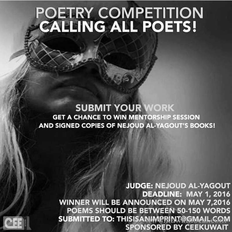 poetry-competition-kuwait