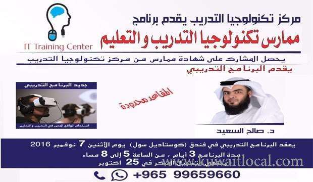 practitioner-training-technology-and-education-kuwait
