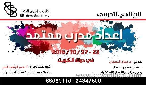 preparation-matemtd-coach-arts-and-crafts-kuwait