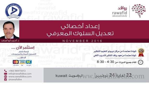 preparation-specialist-cognitive-behavior-modification-kuwait