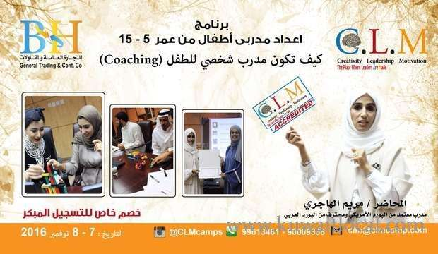 preparation-trainers-children---how-to-be-a-personal-trainer-for-the-child-kuwait
