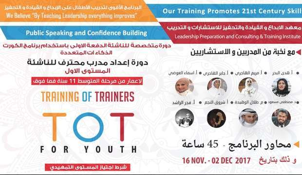 preparing-a-professional-trainer-for-the-youth---level-1-tot-kuwait