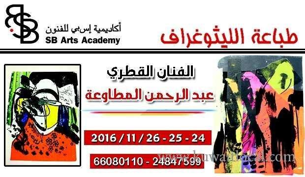 printing-lithography-kuwait