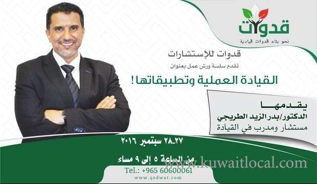 process-and-applications-leadership-kuwait