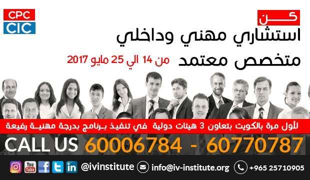 professional-consultant-and-a-certified-internal-specialist-kuwait