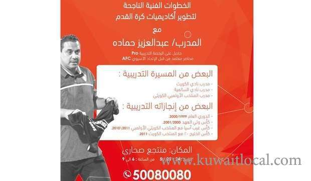 professional-steps-to-improve-soccer's-academies-kuwait