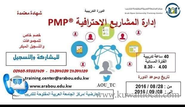 project-management-professional-kuwait