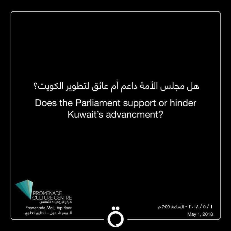 promenade-cultural-center-kuwait