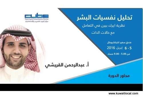 psyches-of-humans-analysis-program-kuwait