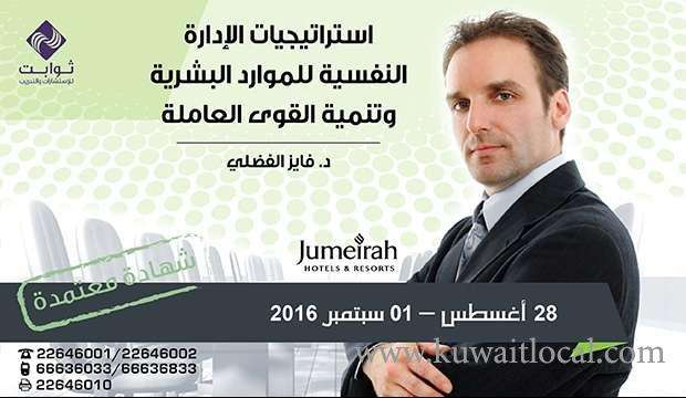 psychological-management-of-human-resources-strategies-kuwait