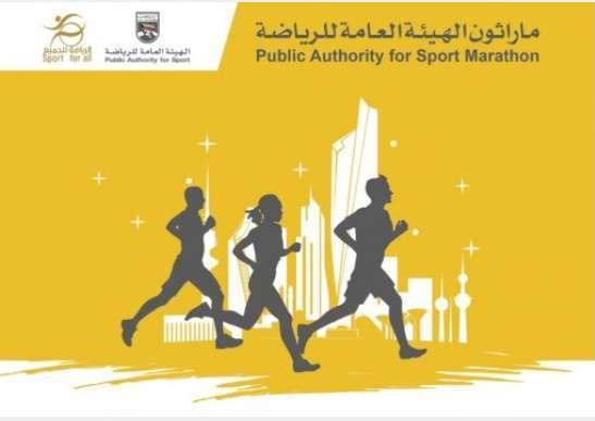 public-authority-for-sport-marathon-kuwait