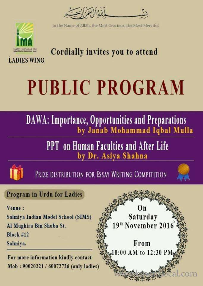 public-program-kuwait