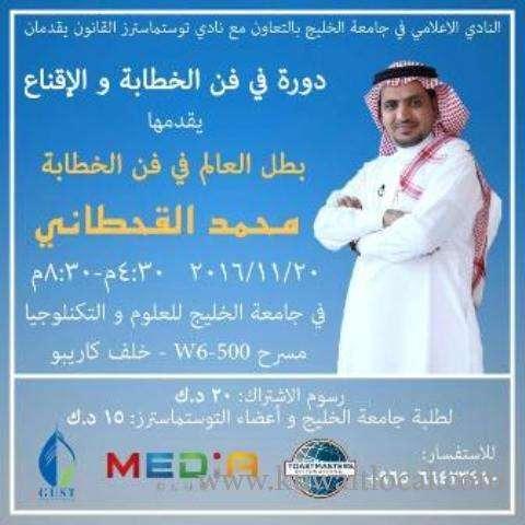 public-speaking-workshop-at-khaleej-university-kuwait