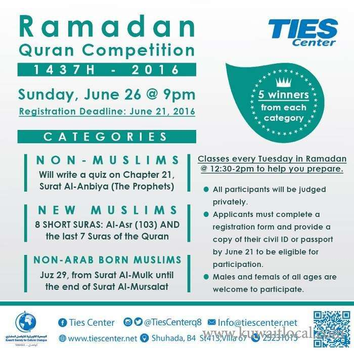 Quran Memorization Competition | Kuwait Local
