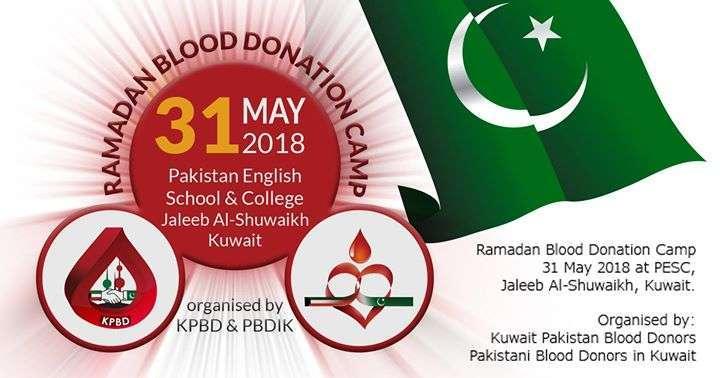 ramadan-blood-donation-camp-2018-kuwait