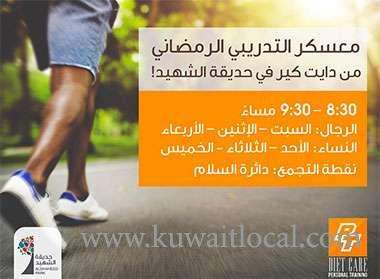 ramadan-bootcamp-by-diet-care-kuwait
