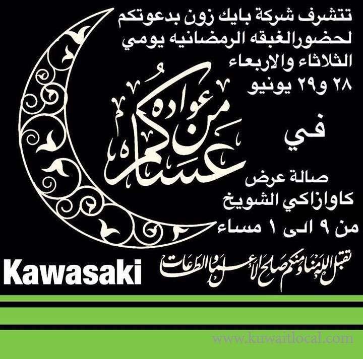 ramadan-ghabqa-kuwait