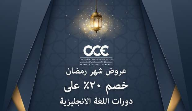 ramadan-offers-on-general-english-courses-kuwait